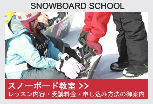 スノーボード教室